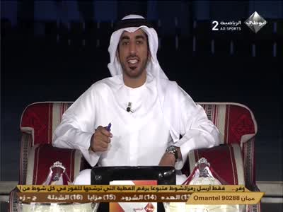 Abu Dhabi Sports 2 HD
