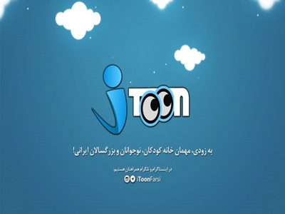 Itoon TV HD